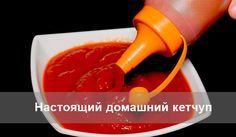 Рецепт самого популярного томатного соуса!