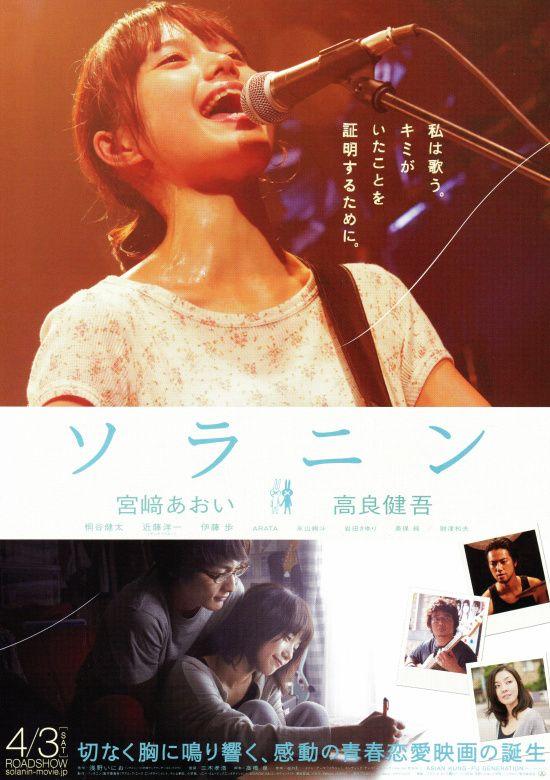 OL2年目で会社を辞めた芽衣子(宮崎あおい)と、音楽の夢をあきらめられないフリーターの種田(高良健吾)は不透明な未来に確信が持てず、互いに寄り添いながら東京の片隅で暮らしていた。ある日、芽衣子の一言で仲間たちと「ソラニン」という曲を書き上げた種田は、芽衣子と一緒にその曲をレコード会社に持ち込むが……。