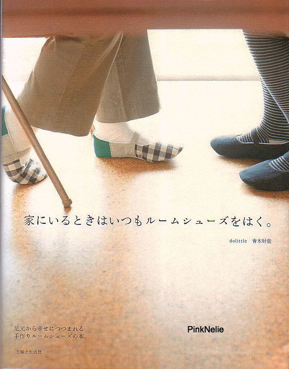Make your own room shoes Japanese Craft Book by PinkNelie on Etsy, $33.00