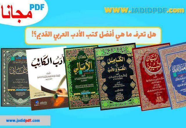 أهم كتب الأدب العربي التي لابد لك من قراءتها Monopoly Deal Monopoly