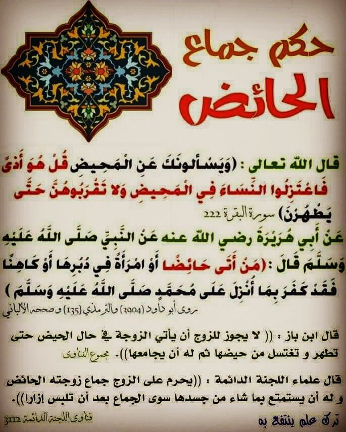 حكم جماع الحائض أحكام التعامل مع المرأة قناة يوسف شومان السلفية Arabic Calligraphy