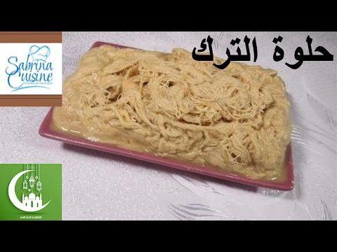 حلوة الترك او الشامية و لا اسهل - Recette Halwat Turc - Sabrina Cuisine - YouTube