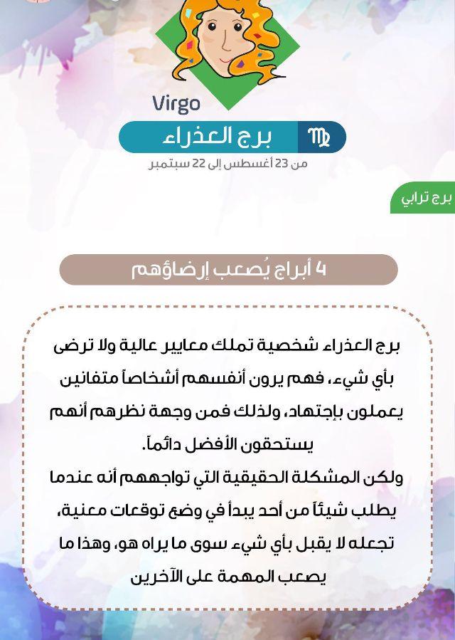 Pin By Reem On برج العذراء Horoscope Street Fashion Photography Virgo