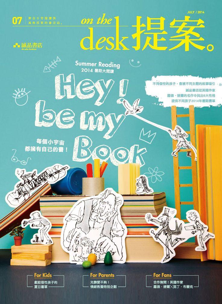 提案in July.『Hey!be my book』|本期DM|誠品生活網
