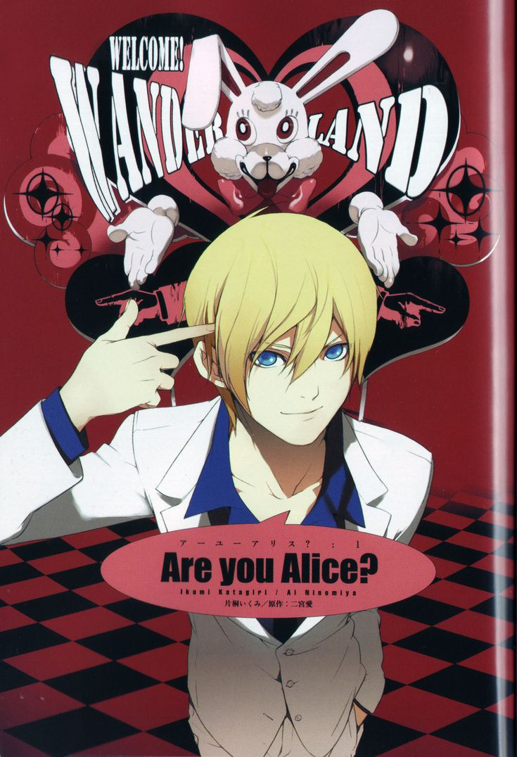 /Alice (Are You Alice)/#156866 - Zerochan