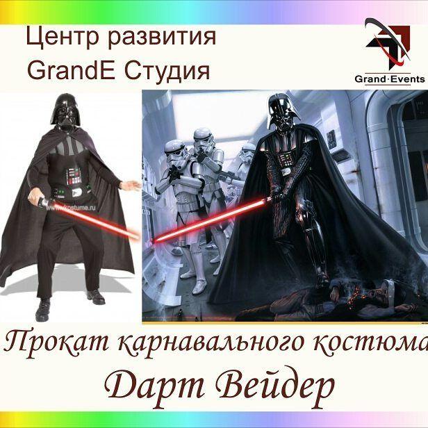 """Отличная идея для проведения корпоратива компании - погружение в тему Звёздных войн.  Дарт Вейдер (Darth Vader) - в прошлом Энакин Скайуокер, величайший злодей, Лорд Стихов из вселенной Star Wars. Этот костюм вам пригодится для создания образа конкурента или внутреннего врага, который """"не в курсе"""" высоких целей компании. Ну, а образ героям победителя, Вам поможет создать костюм Бэтмена или его подруги (Кошки-девушки Бетмэна). Забронировать костюмы в Казани, Вы сможете по телефону…"""