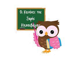 Νηπιαγωγός για πάντα....: Οι Κανόνες της Σοφής Κουκουβάγιας