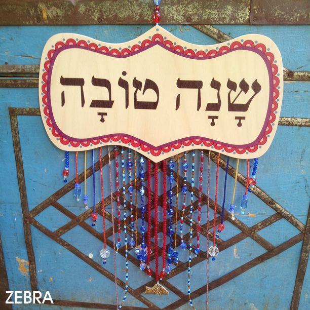 rosh hashanah gift items