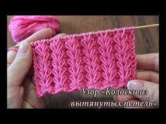 Узор спицами «Колоски из вытянутых петель» видео | knitted pattern «Ear of wheat» - YouTube