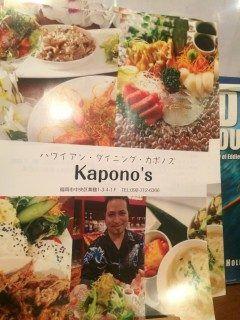 舞鶴源太郎さんの2件隣にあるハワイアンダイニング カポノス ローカルのカポちゃんがハワイアンドーナツ三種類砂糖シナモンココナッツ味が有りロコモコハワイアンビールなどの ハワイアン料理で迎えてくれます(oo) 美味しかったですよ ハワイ好きな方はぜひ行ってみてくださいね tags[福岡県]