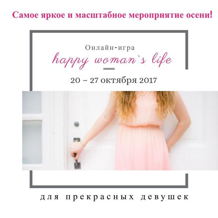 🌸 Happy woman`s life 🌸 – это онлайн-игра для людей, желающих изменить свою жизнь в лучшую сторону. Никогда не поздно начать новое дело, внедрить новую привычку и завести новое хобби. Вам больше не надо искать то, что расширит ваш кругозор. ☝С нами вас ждет максимальная реализация во всех жизненный сферах. 📌 Как найти свое предназначение и повысить качество жизни? 📌 Как найти точку жизненного баланса, не только избежать эмоционального выгорания, но и научиться получать удовольствие от…