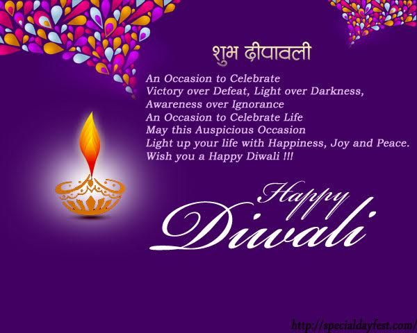 An Occasion to Celebrate Victory over Defeat, Light... http://specialdayfest.com/diwali-messages-wishes-quotes-and-images/