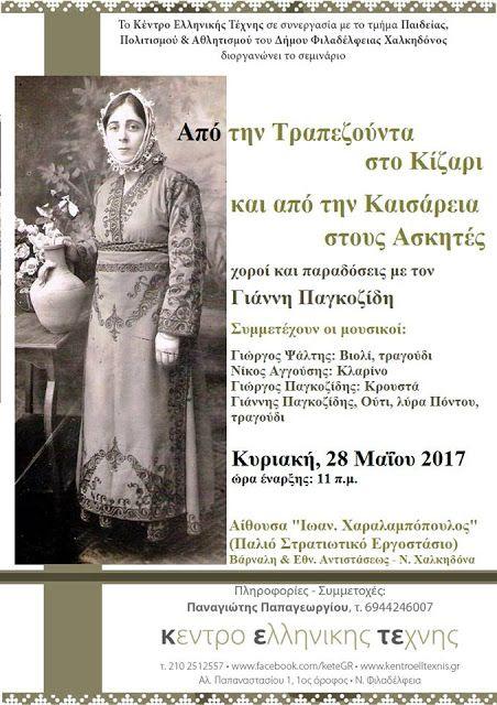 e-Pontos.gr: Απ' την Τραπεζούντα στο Κίζαρι, απ'την Καισάρεια σ...