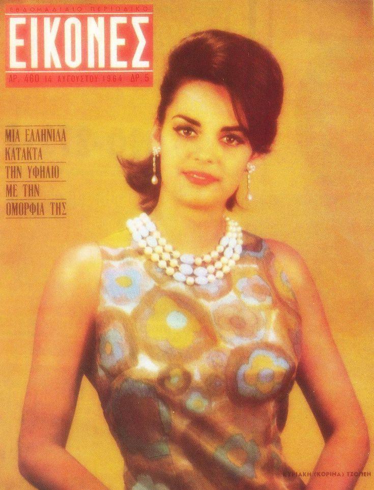 Corinna Tsopei (1964) - Koρίνα Τσοπέη Φωτο-Άλμπουμ!