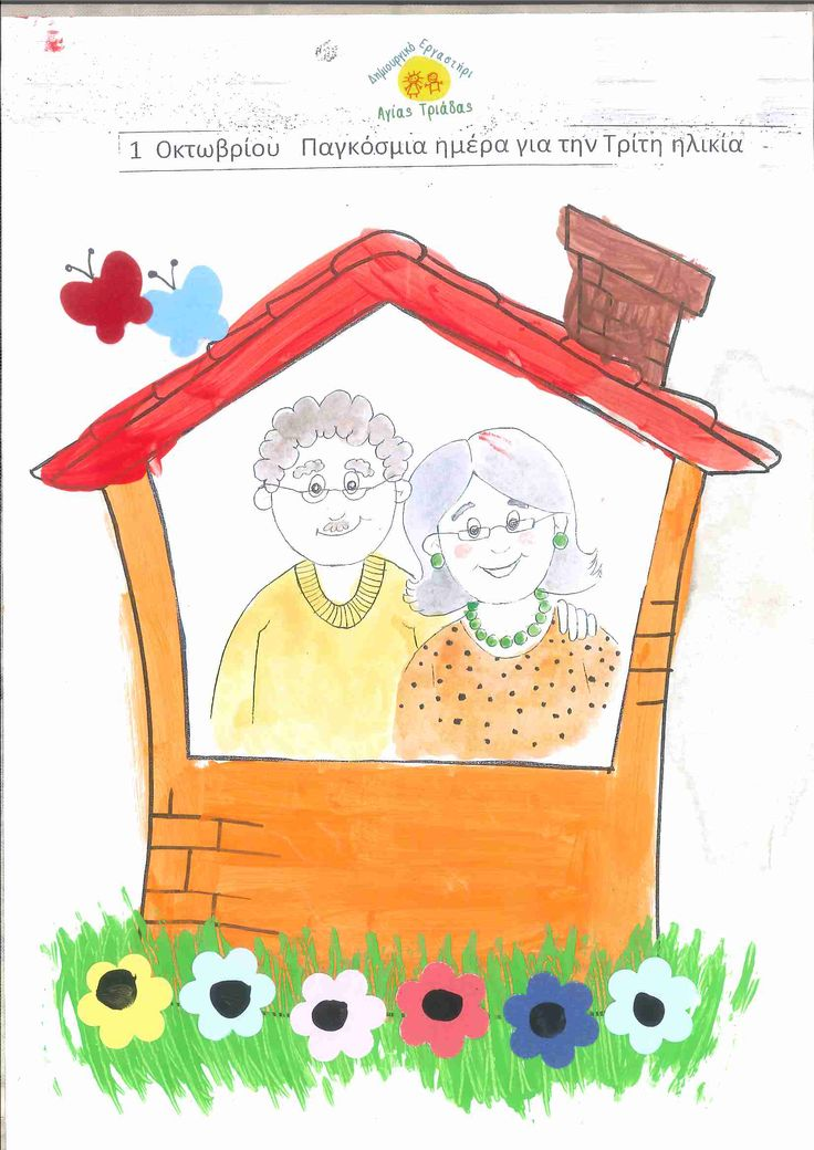1 Οκτωβρίου 2016 Παγκόσμια Ημέρα για την Τρίτη Ηλικία Φύλλο Εργασίας : Η γιαγιά και ο παππούς στο σπίτι τους Κολλάζ με εικόνα γιαγιά και παππού - χορτάρι (τέμπερα με πιρούνι) κολλάζ με πολύχρωμα λουλούδια και πεταλούδες.