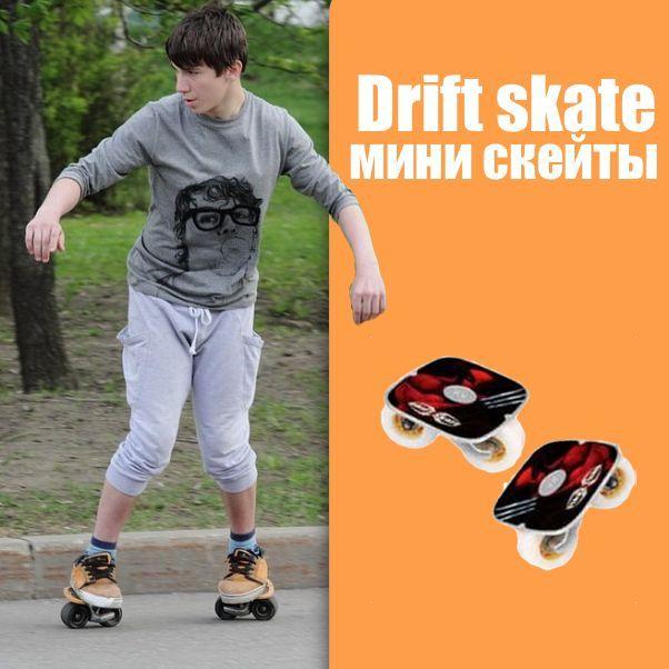 Аналог известных Freeline skates