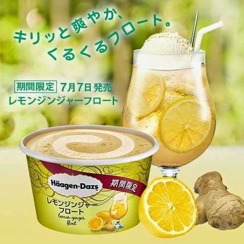 marketing of haagen dazs In 1921, reuben mattus invented a type of ice cream made of pure natural materials and formally named it haagen-dazs in 1961 when brought the product to the american market in 1983, haagen-dazs made its first attempt to enter the singapore and hong kong market after having successfully spread its .