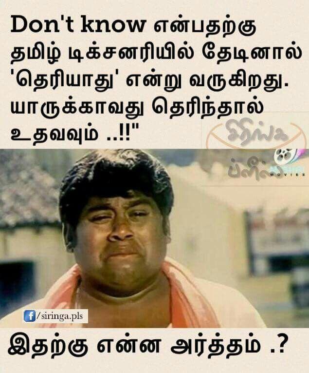 Pin By Sri Jenosha Jemi On Meme Comedy Quotes Vadivelu Memes Comedy Memes