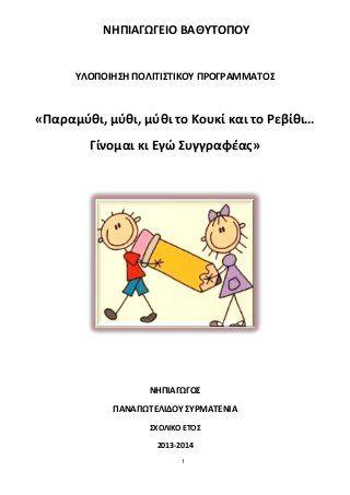 """Πρόγραμμα γλωσσικής ανάπτυξης: """"Παραμύθι, μύθι, μύθι το Κουκί και το …"""