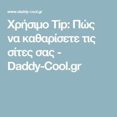 Χρήσιμο Tip: Πώς να καθαρίσετε τις σίτες σας - Daddy-Cool.gr
