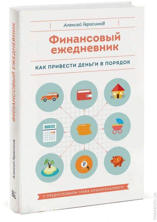 Купить книгу -Финансовый ежедневник. Как привести деньги в порядок   Интернет-магазин Yakaboo.ua