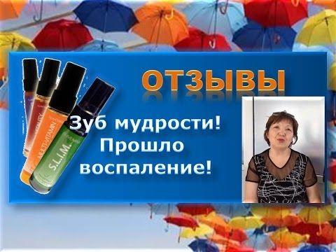 #Зуб_мудрости!Прошло#воспаление!#AliveMax! #СИНЕРГИЯ! #ОТЗЫВЫ! #РЕЗУЛЬТА...