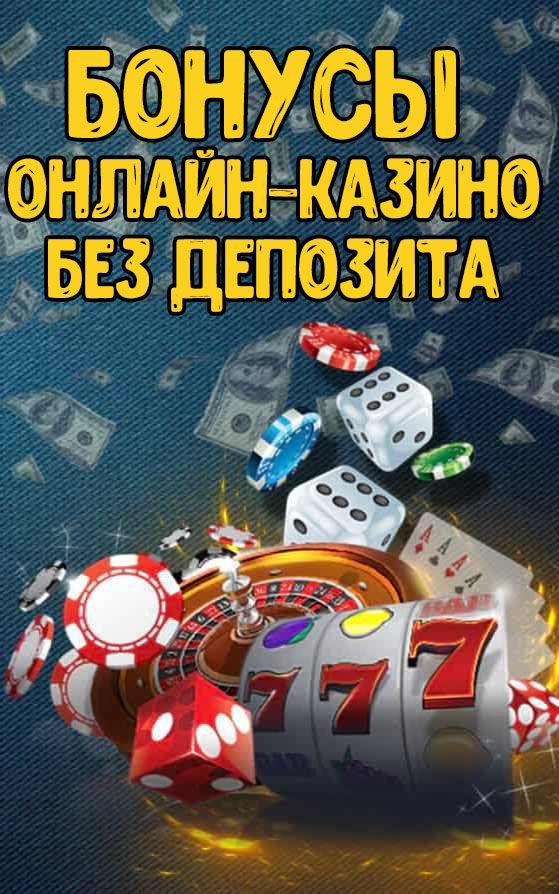 казино онлайн без депозита