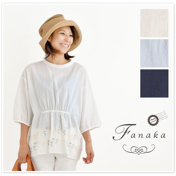 【Fanaka ファナカ】コットン 裾 フラワー 刺繍 スモック ブラウス (71-2167-112)レディース ファッション 秋 冬