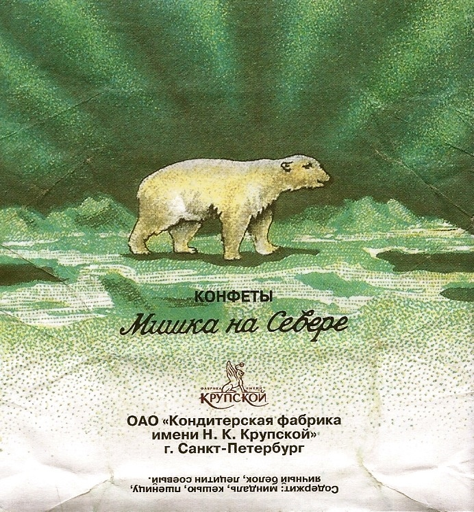 Soviet chocolate packaging