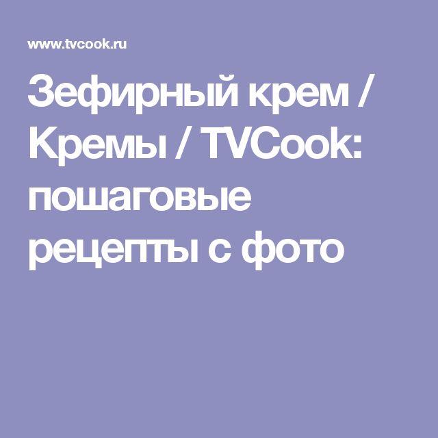 Зефирный крем / Кремы / TVCook: пошаговые рецепты с фото