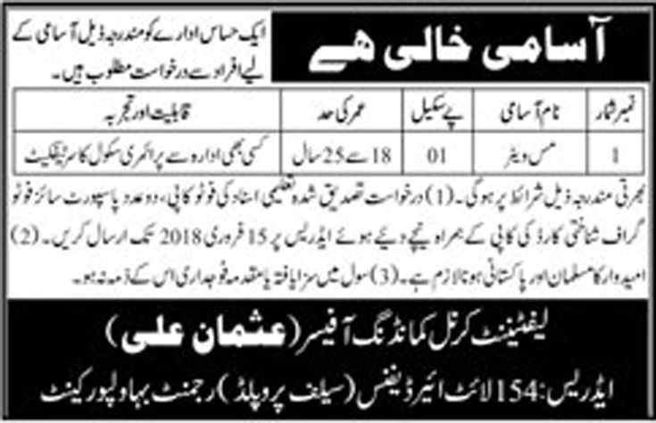 Pak Army Jobs 2018 in 154 Light Air Defence Regiment Bahawalpur Cantt