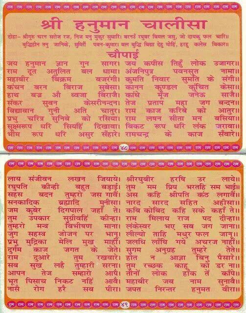 Hanuman chalisa                                                       …