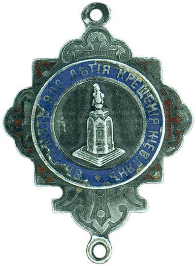 Жетон памятный в честь 900-летия крещения киевлян Россия, Киев 1888 г.