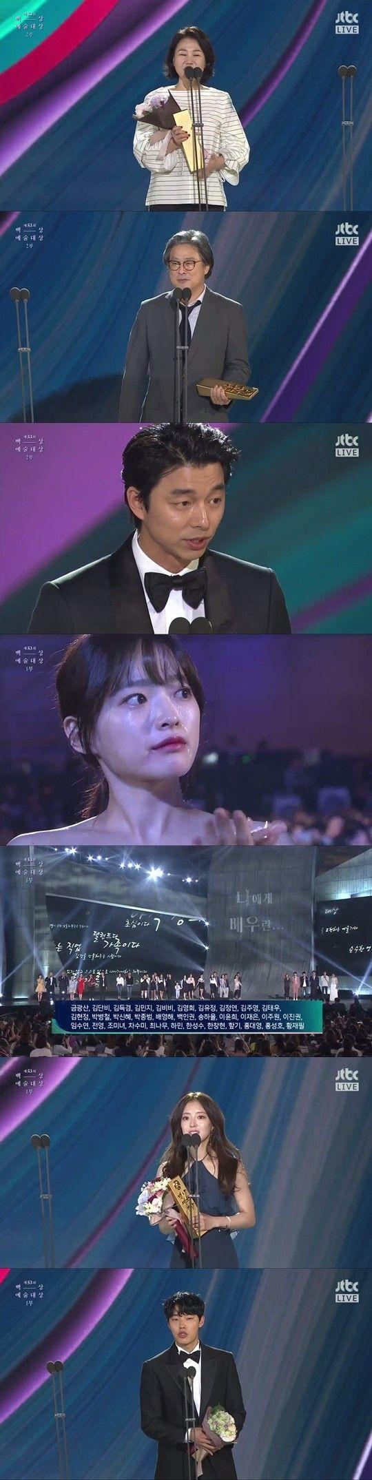 第53回百想芸術大賞が授与、受賞を超え深い意味を伝えた。昨日(3日)、ソウル市江南(カンナム) 区にあるCOEX Dホールから生放送された「第53回百想芸術大賞」では、「お嬢さん」を演出したパク・チ… - 韓流・韓国芸能ニュースはKstyle