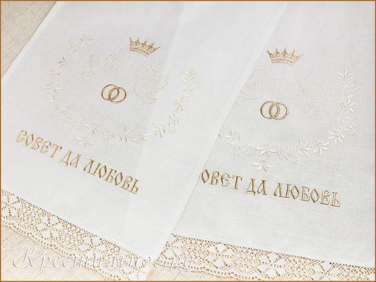 Венчальное полотенце белые голуби. Рушник широкий и длинный, размер 45х185 см, не боится каблуков, т.к. выполнен из плотного скатертного льна,  может использоваться в качестве венчального полотенца под ноги.