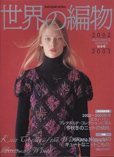 LET'S KNIT SERIES - 2002-2003 Autumn&Winter