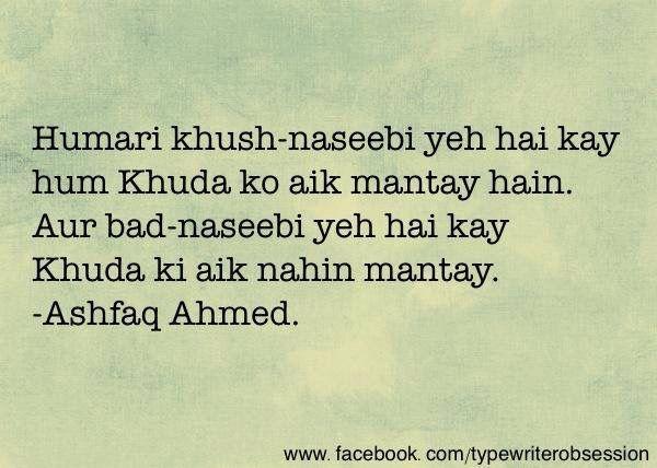 Humari khush-naseebi yeh hai ki him khuda ko ek maante hai..