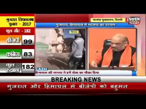SWENTODAY Live Gujarat & Himachal Assembly Election Result - YouTube