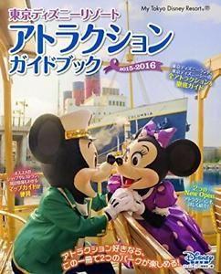 disney tokyo sea halloween 2016 | Details about New Tokyo Disney Resort Attraction Guidebook 2015-2016 ...