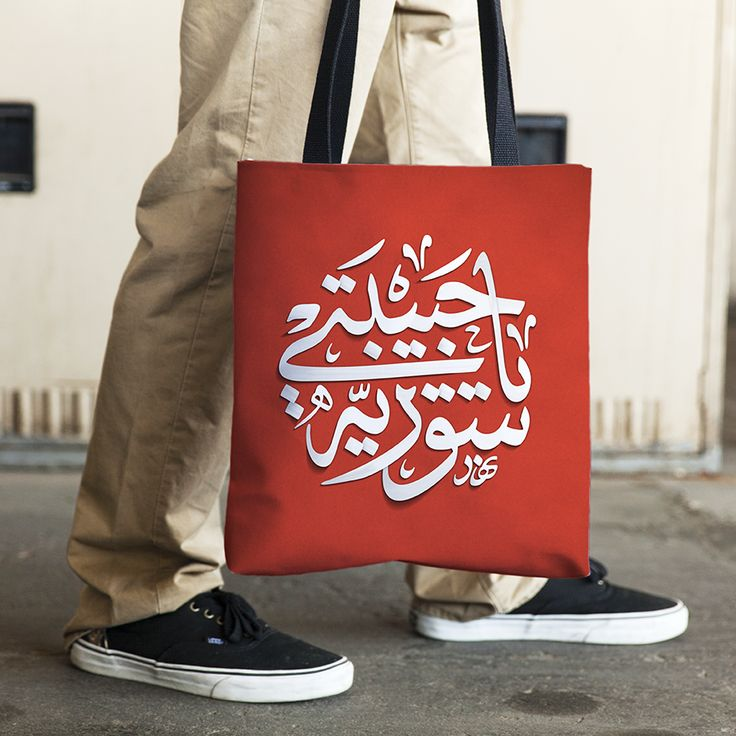 Tote bag for Syria