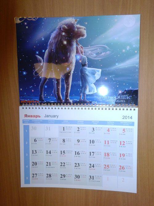 Индивидуальный календарь на год