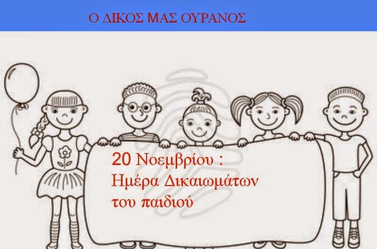 Πάω Α' και μ'αρέσει: Εργασίες για την ημέρα δικαιωμάτων των παιδιών!!!!!!!!