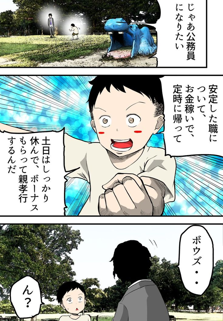 ナルト 338話 漫画