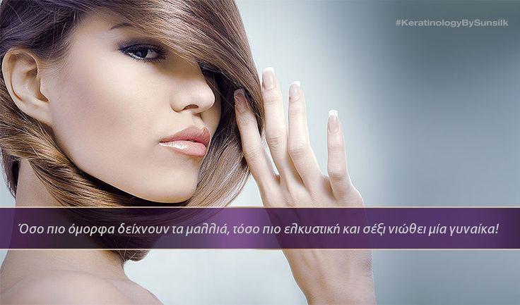 Το #KeratinologybySunsilk φροντίζει για εσένα και τα μαλλιά σου!