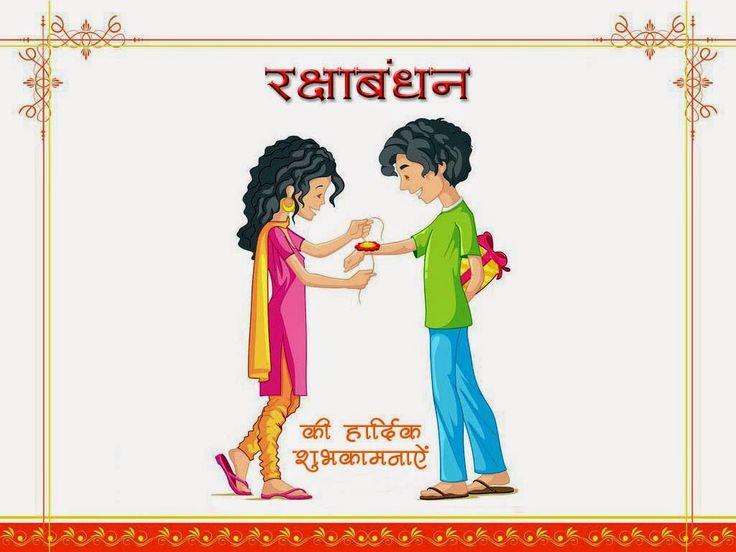 Raksha Bandhan Images With Quotes (12)