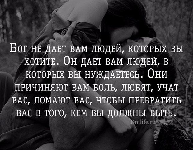 Гифы со словами про любовь со смыслом короткие до слез любимому, картинки для