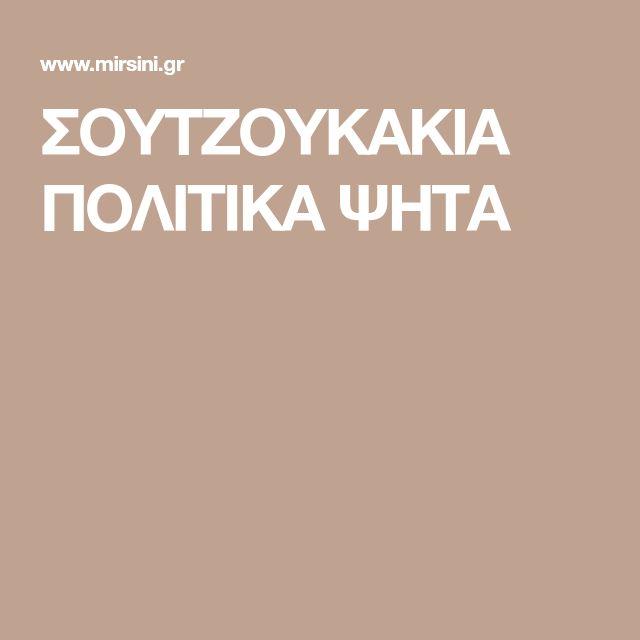 ΣΟΥΤΖΟΥΚΑΚΙΑ ΠΟΛΙΤΙΚΑ ΨΗΤΑ
