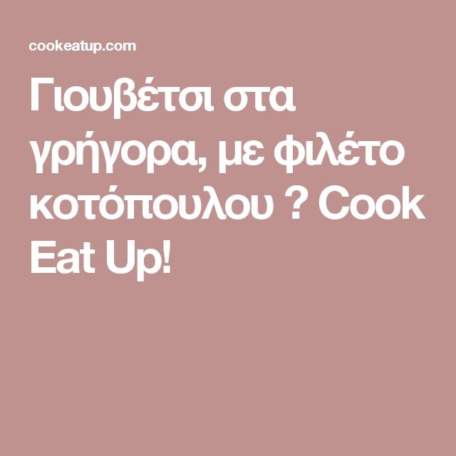Γιουβέτσι στα γρήγορα, με φιλέτο κοτόπουλου ⋆ Cook Eat Up!