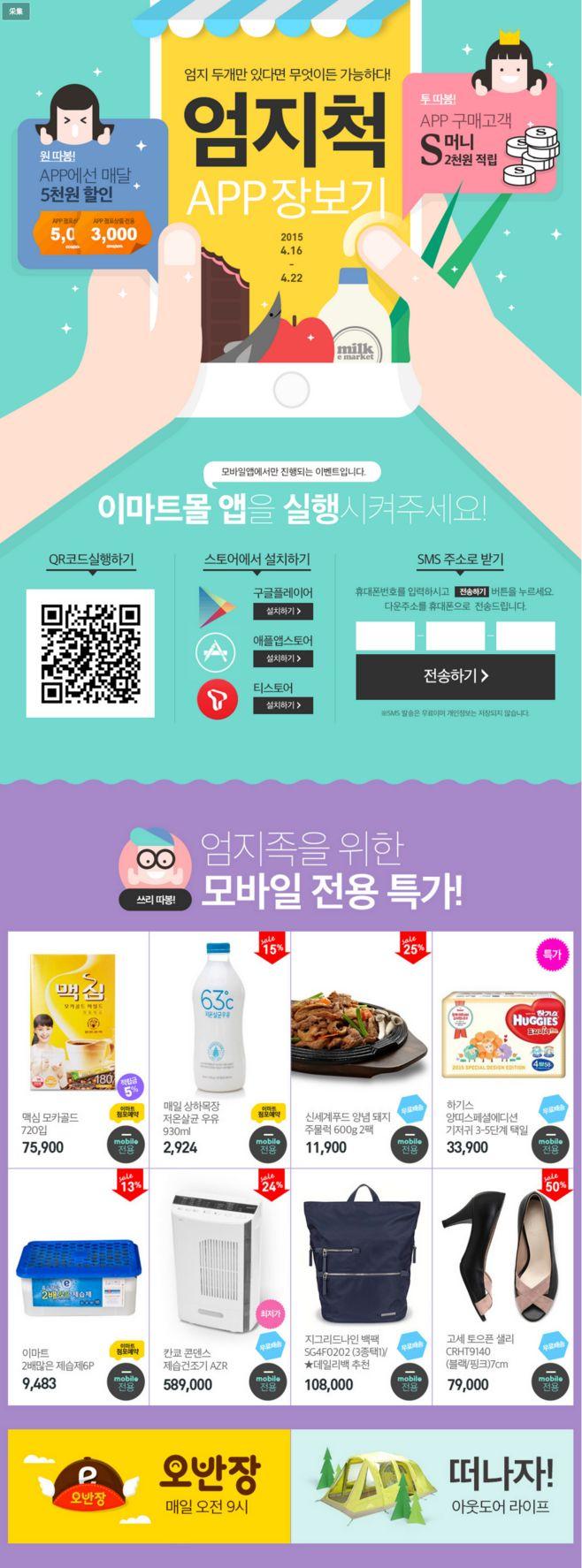 ssg.com / shinsegaemall.com / emartmall.com / promotion / event / 신세계몰 / 이마트몰 / 프로모션 / 이벤트페이지