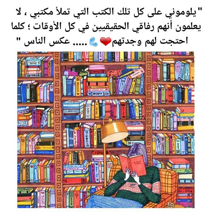 الكتب Beautiful Arabic Words Words Arabic Quotes